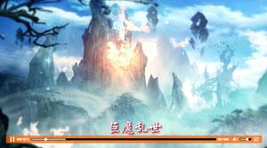 仙侠游戏官网html网页视频播放器代码下载