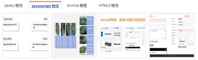 网页图片tab选项卡jQuery插件代码