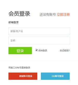 仿新浪会员登录窗体form表单样式代码下载