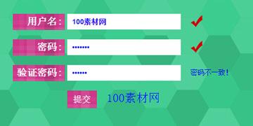使用angular实现的无刷新表单注册验证插件代码