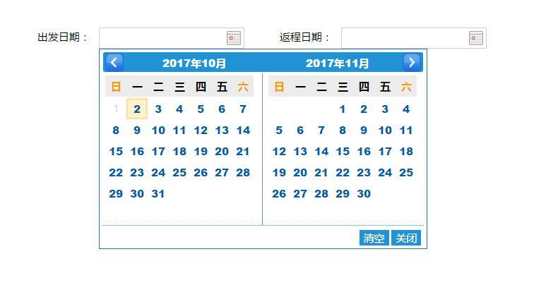 input文本框时间日历选择器插件jQuery代码