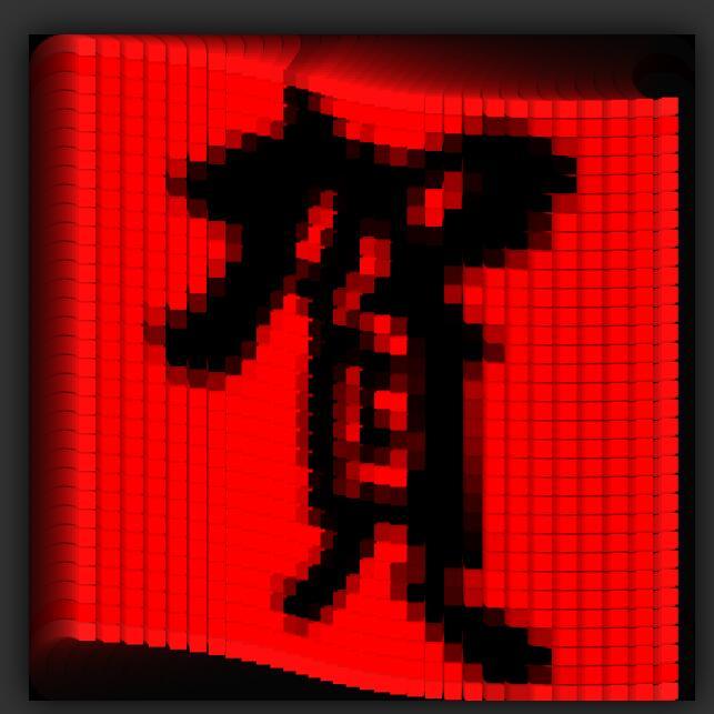 html5css3 canvas制作农历新年快乐贺字动画特效js代码