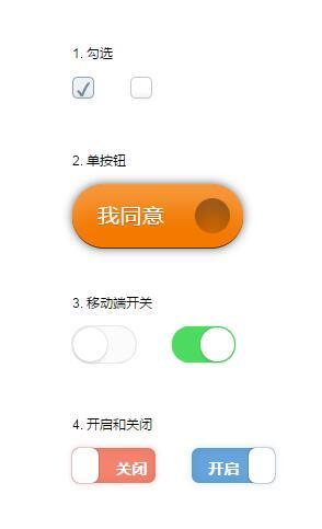 仿ios开关按钮css3美化复选框checkbox样式