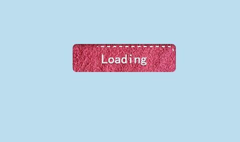 网页数据loading加载虚线边框动画html5css3代码
