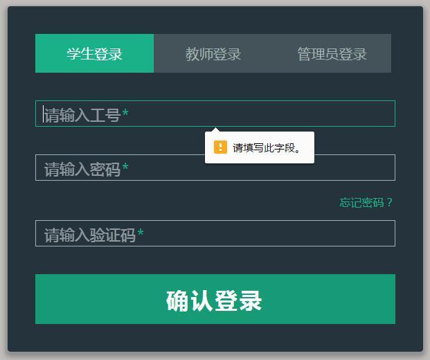 网页管理系统form表单登录界面模板代码