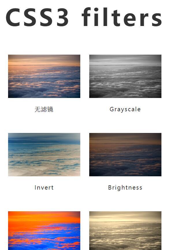 网页图片CSS3 filters属性滤镜特效样式代码