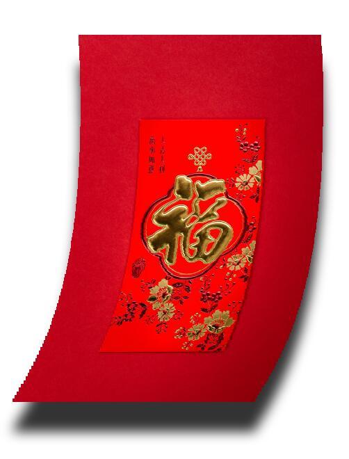 红包福字图片摇摆阴影animation动画css3样式代码